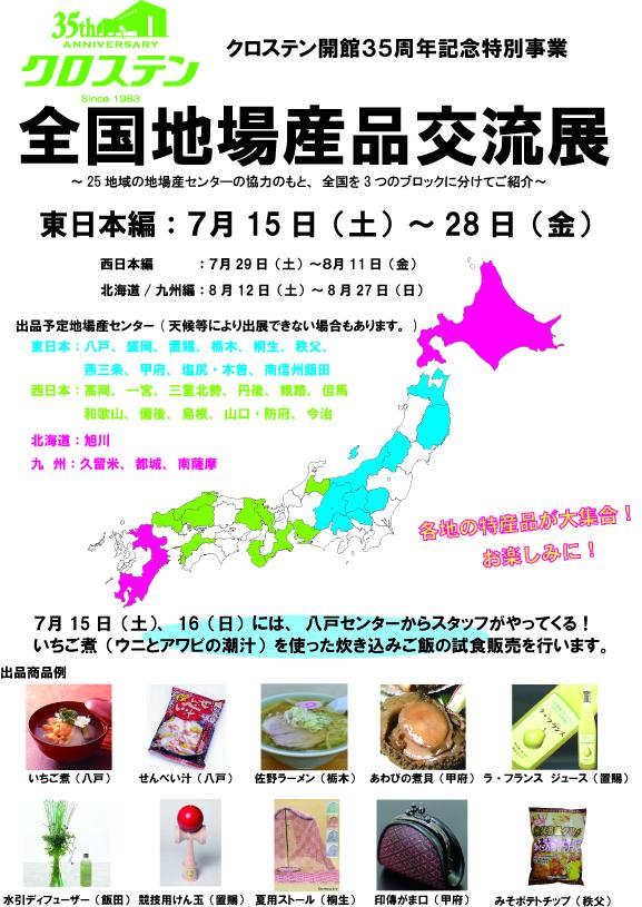 地場産品交流展ポスター