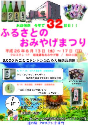 お盆掲示用ポスター2014