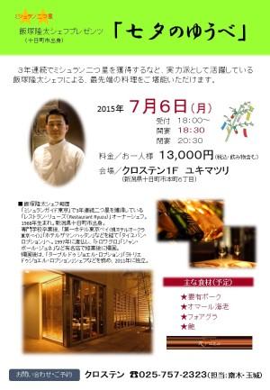03.賞味会_チラシ
