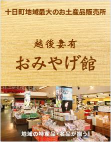 十日町地域最大のお土産品販売所 越後妻有おみやげ館 地域の特産品・名品が揃う!