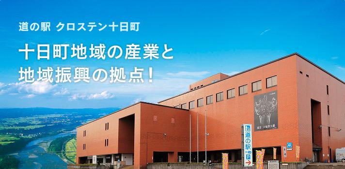 道の駅 クロステン十日町 十日町地域の産業と地域振興の拠点!
