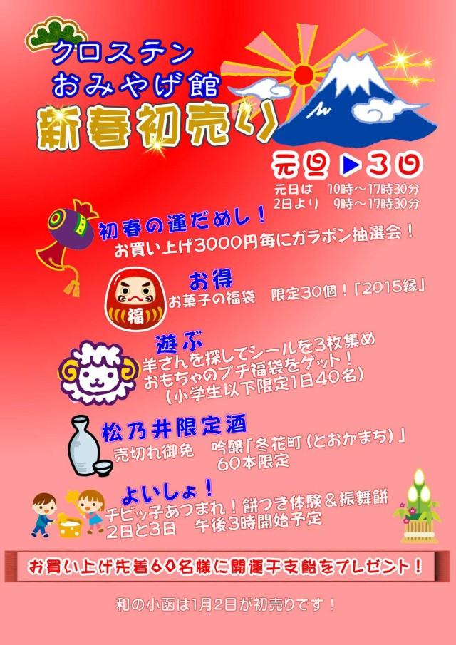 LMIGHTYEX-新春初売り2015A40001
