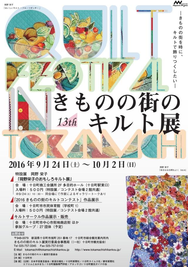 28.quilt_jizenchirashi-001
