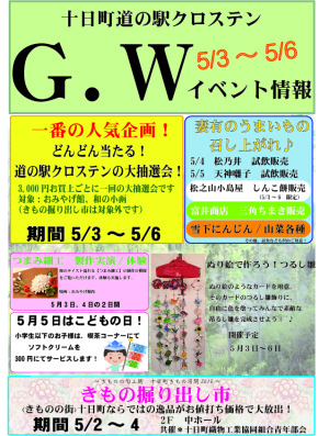 gw情報2018